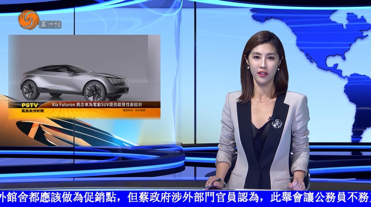 Kia Futuron 概念车为电影SUV提供启发性新设计