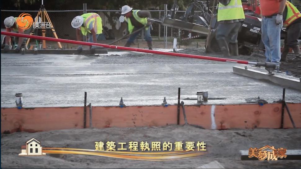 建筑工程执照的重要性