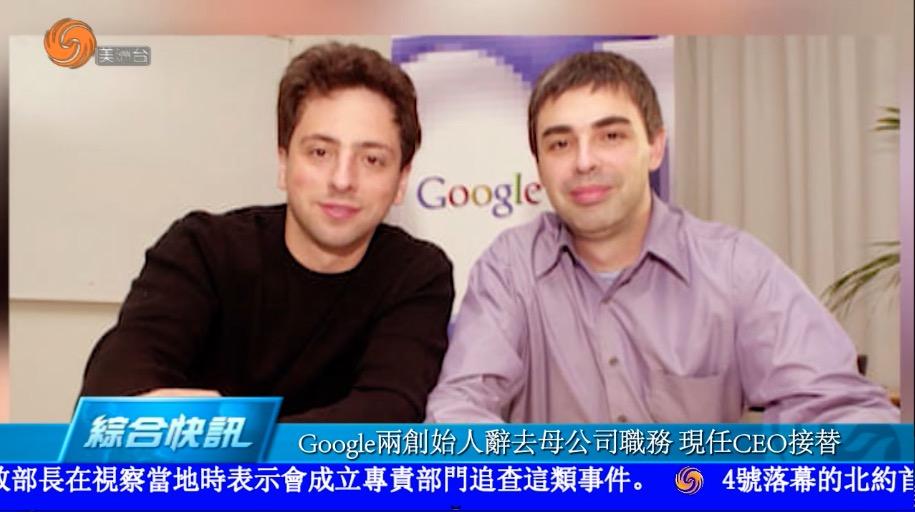 Google两创始人辞去母公司职务 现任CEO接替