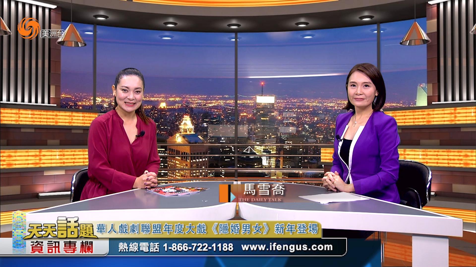 华人戏剧联盟年度大戏《隐婚男女》新年登场