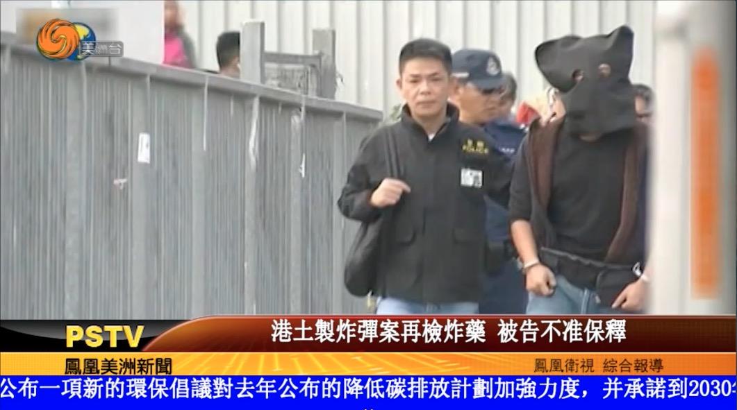 港土制炸弹案再检炸药 被告不准保释
