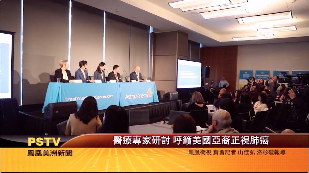 医疗专家研讨 呼吁美国亚裔关注肺癌
