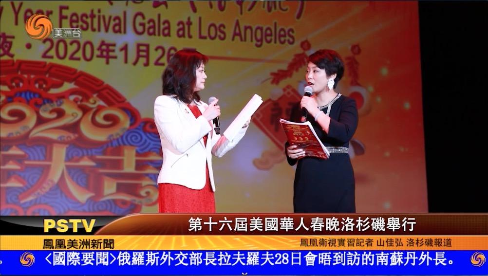 第十六届美国华人春晚洛杉矶举行