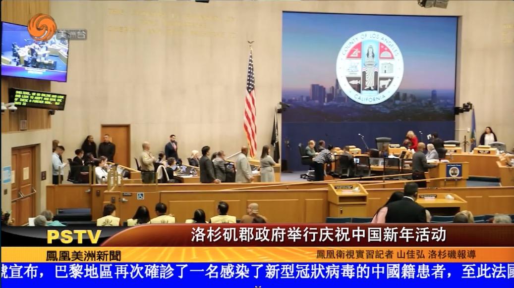 洛杉矶郡政府举行中国年庆祝活动