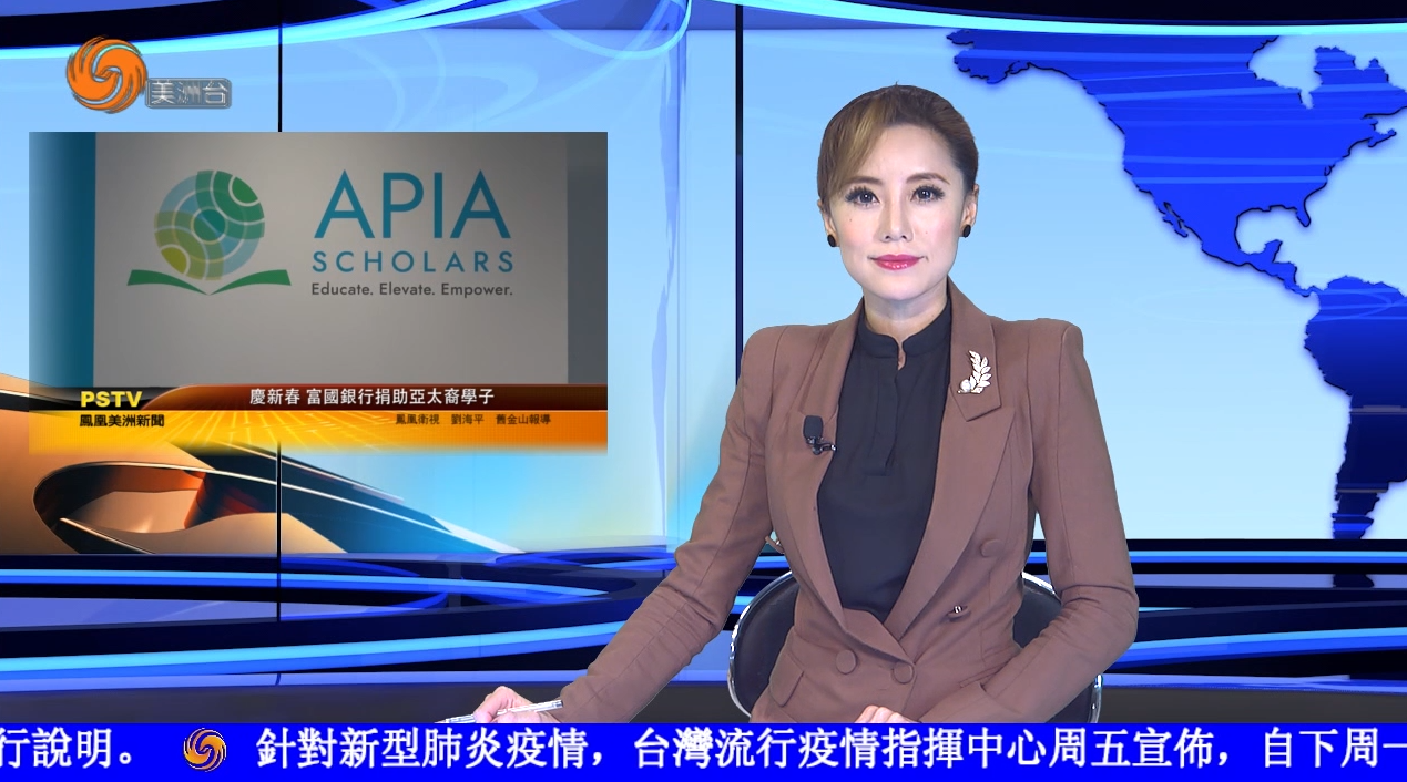 庆新春 富国银行捐助亚太裔学子