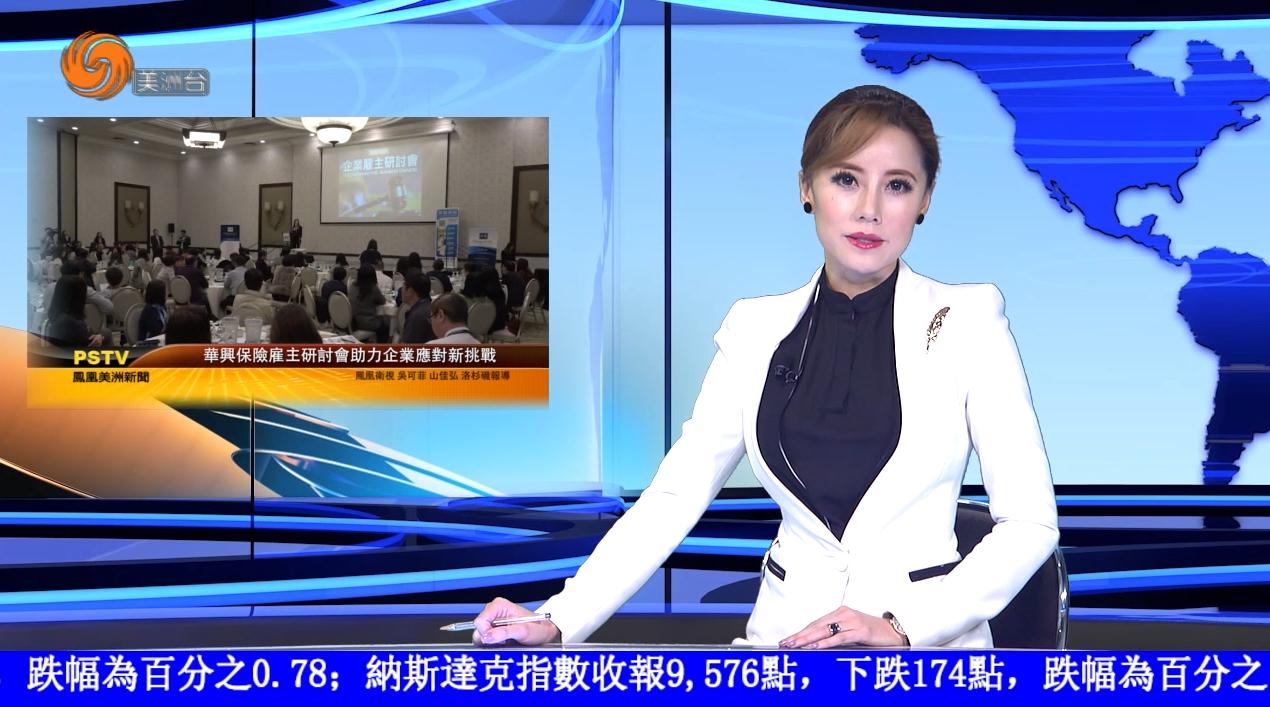 华兴保险雇主研讨会助力企业应对新挑战
