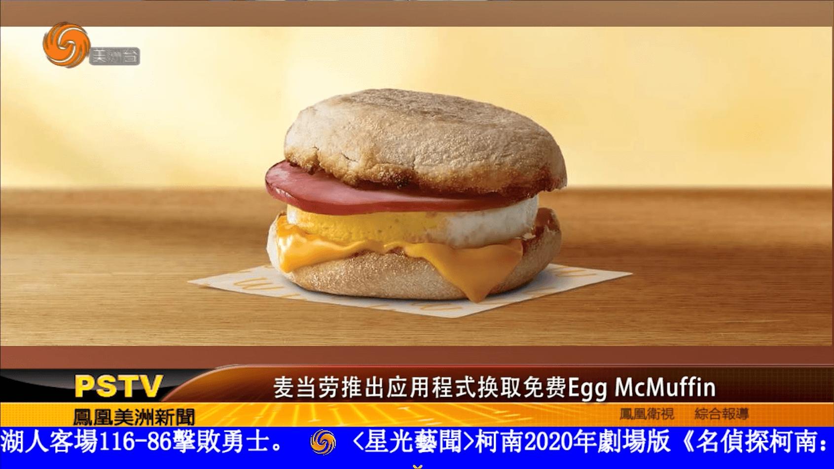 麦当劳推出应用程式换取免费Egg McMuffin