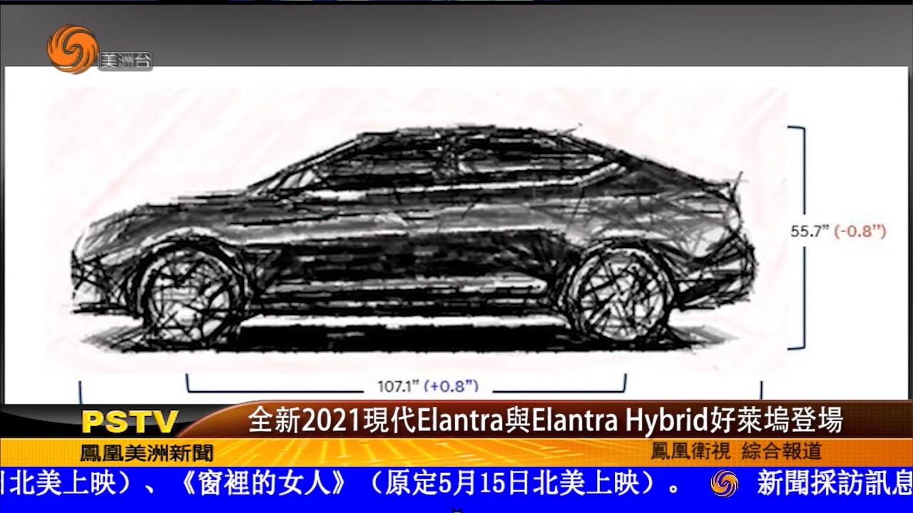 全新2021現代Elantra與Elantra Hybrid好萊塢登場