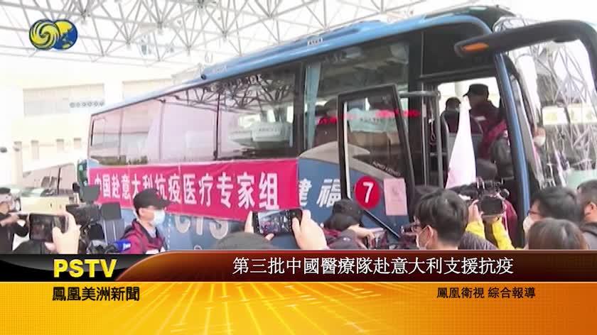 第三批中国医疗队赴意大利支援抗疫