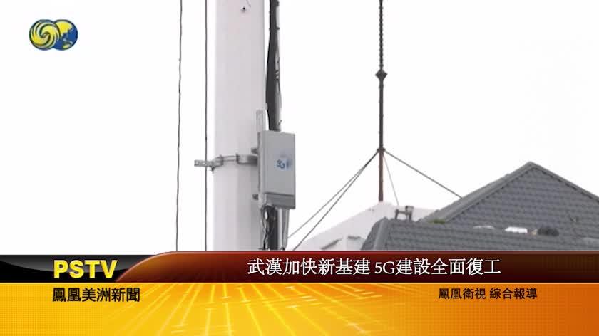 武汉加快新基建 5G建设全面复工