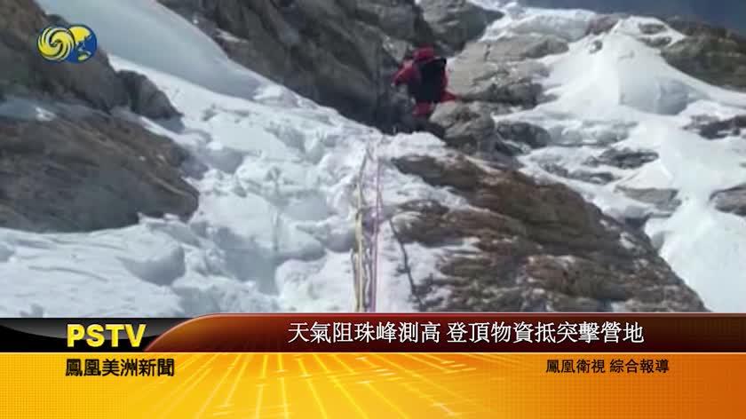 天气阻珠峰测高 登顶物资抵突击营地
