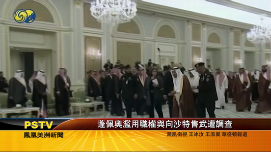 蓬佩奥滥用职权向沙特售武遭调查