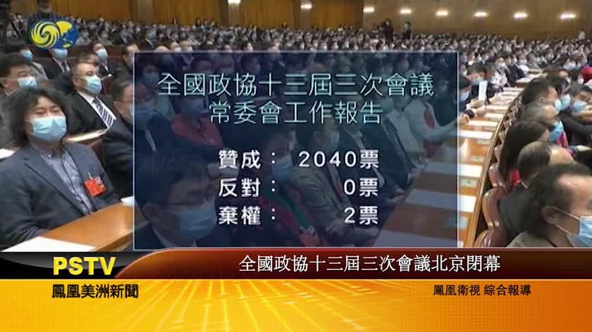 全国政协十三届三次会议北京闭幕