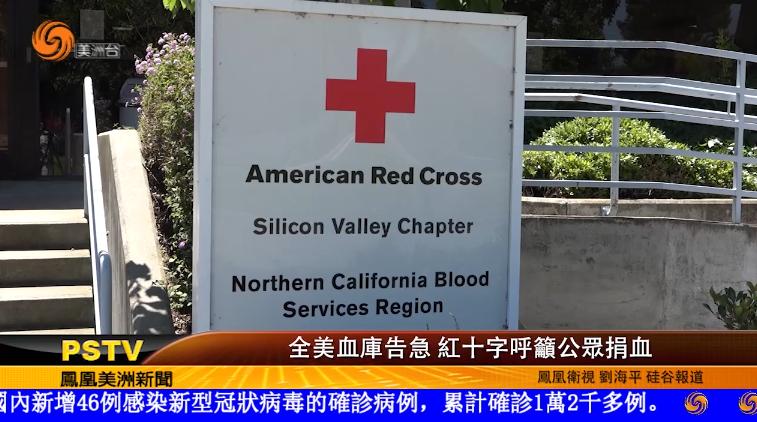 全美血庫告急紅十字呼籲公眾捐血