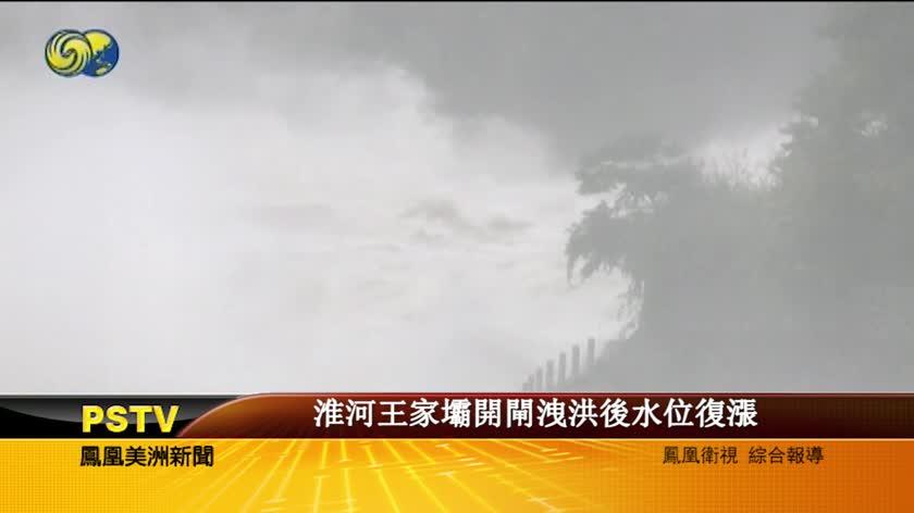 淮河王家坝开闸泄洪后水位复涨