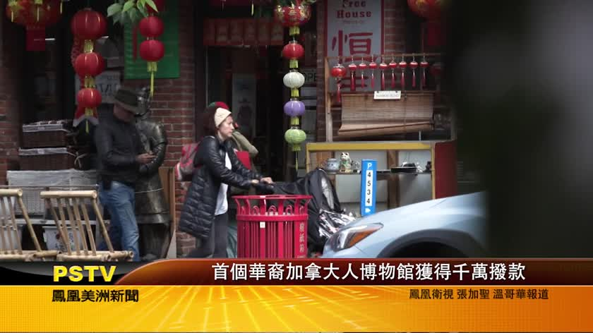 首个华裔加拿大人博物馆获得千万拨款