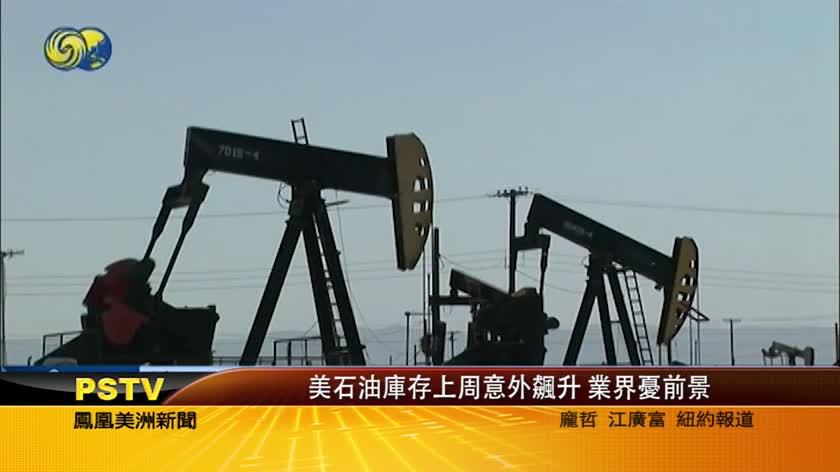 美石油库存上周意外飙升 业界忧前景