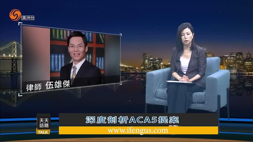 ACA5已在州参议院通过 反对的华人该做些什么