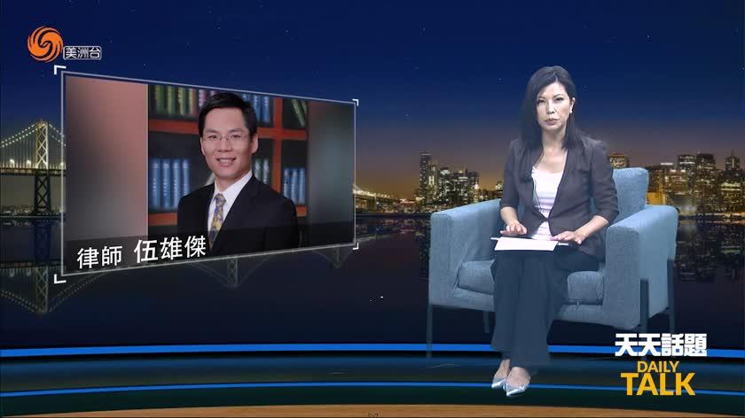 ACA5法案一旦通过加州华人如何自处