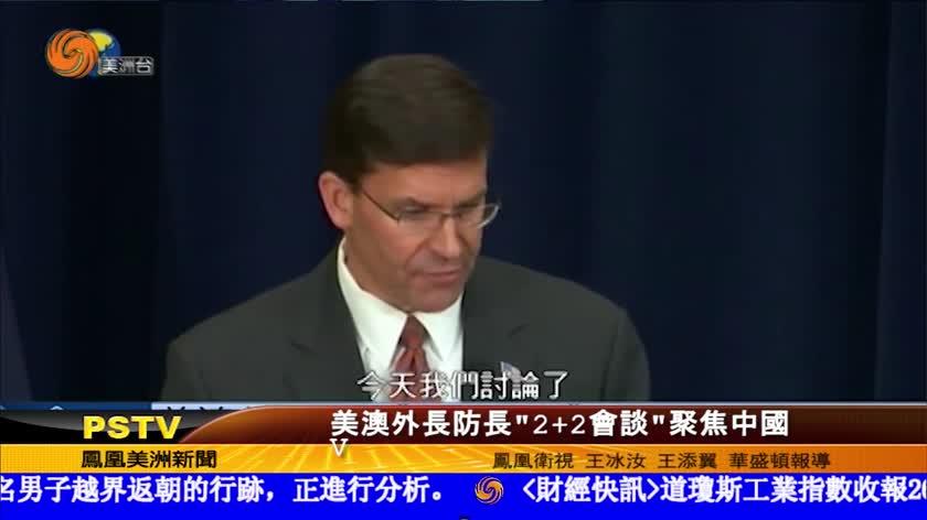 """美澳外長防長""""2 + 2會談""""聚焦中國"""