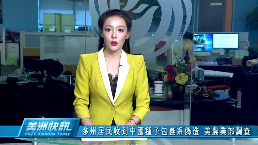 多州居民收到中国种子包裹系伪造 美农业部调查