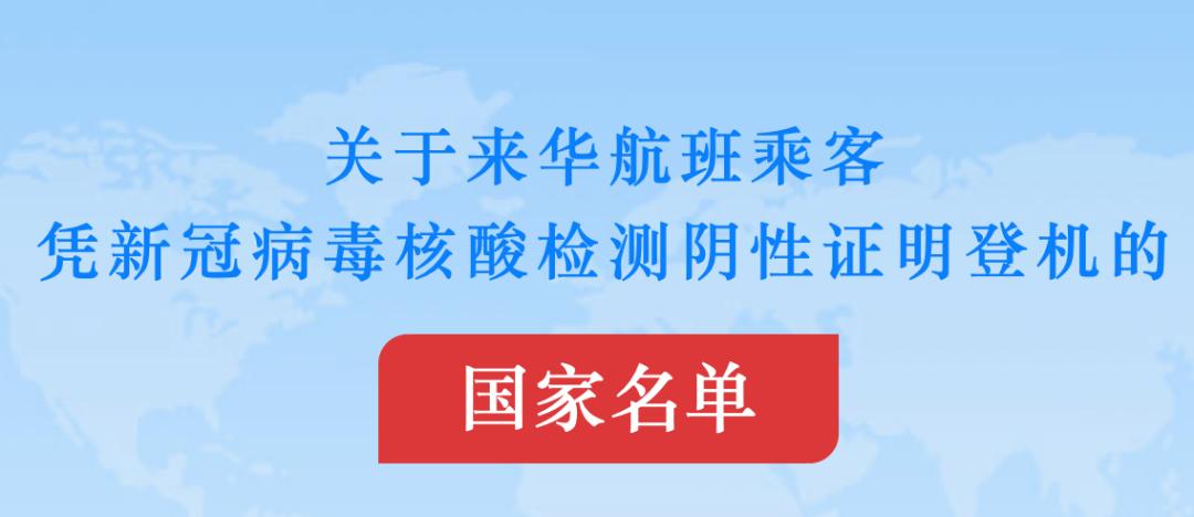 外交部:关于来华航班乘客凭新冠病毒核酸检测证明登机的国家名单
