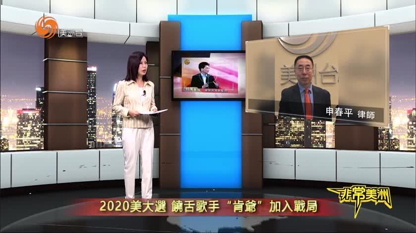 """2020美国大选 饶舌歌手""""坎爷""""加入战局"""