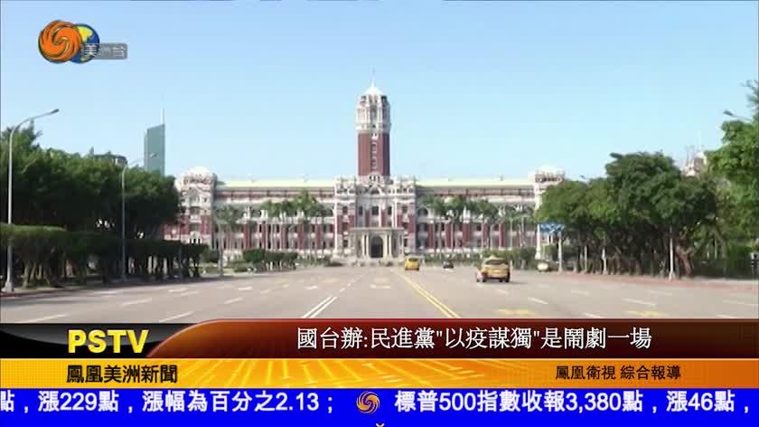 """國台辦:民進黨""""以疫謀獨""""是鬧劇一場"""
