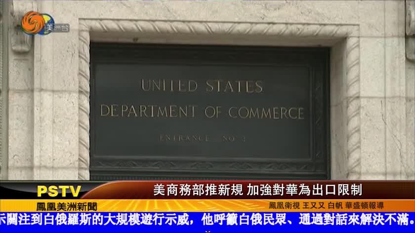 美商務部推新規加強對華為出口限制