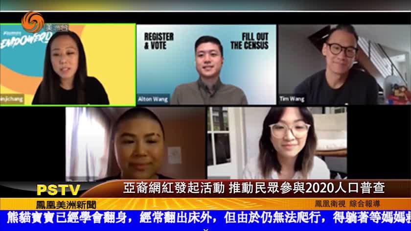 亞裔網紅發起活動 推動民眾參與2020人口普查