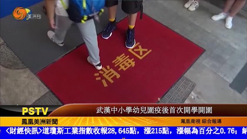武漢中小學幼兒園疫後首次開學開園