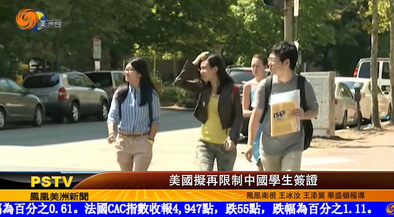美國擬再限制中國學生簽證
