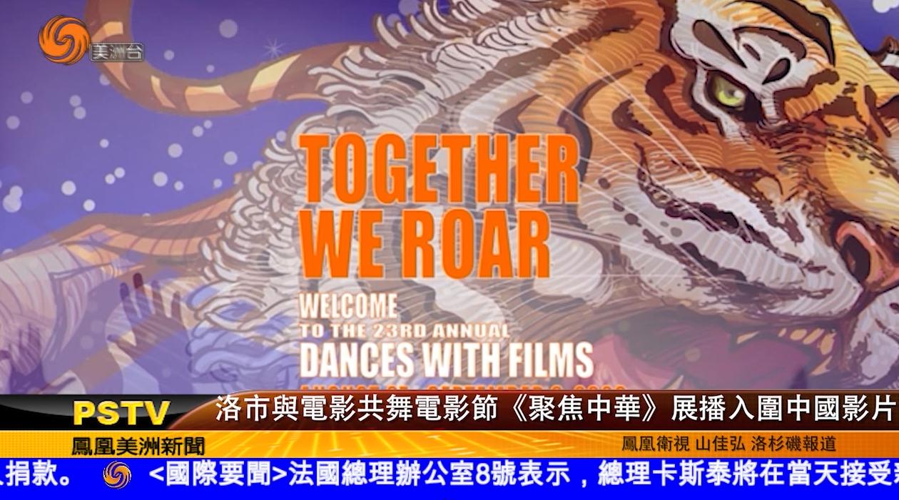 洛市與電影共舞電影節《聚焦中華》展播入圍中國影片