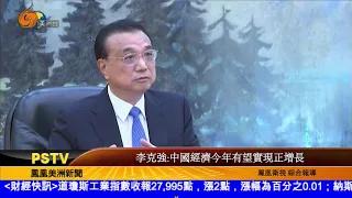 李克強:中國經濟今年有望實現正增長