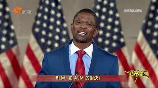 BLM  和 ALM 的對決?