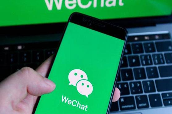 美国商务部将对加州法院的禁止行使微信限制令提出上诉