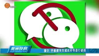 騰訊:將繼續與美國政府等進行碰商