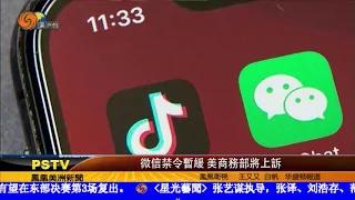 微信禁令暫緩 美商務部將上訴
