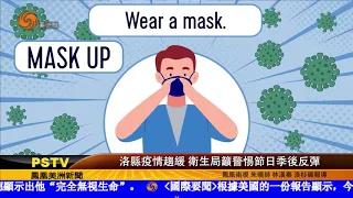 洛縣疫情趨緩衛生局籲警惕節日季後反彈