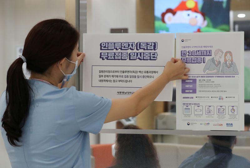 韩国流感疫苗因运输不当导致免费接种被迫计划暂停