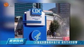 CDC撤氣溶膠傳播病毒介紹 被指受政治影響