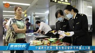 中國將允許持三類有效居留許可外國人入境