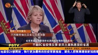 不顧BC省疫情反彈 新民主黨執意提前省選