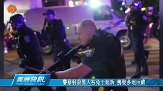 警察射殺黑人被免于起訴 觸發多地示威