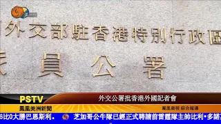 外交公署批香港外國記者會