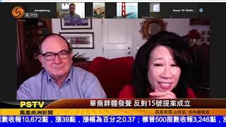 華裔群體發聲 反對15號提案成立