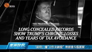 """「紐時」爆""""10年未納稅""""特朗普斥假新聞"""