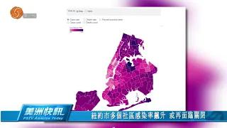 紐約市多個社區感染率飆升 或再面臨關閉