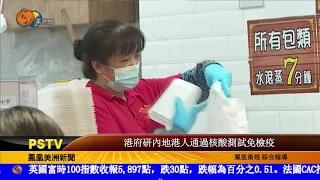 港府研內地港人通過核酸測試免檢疫