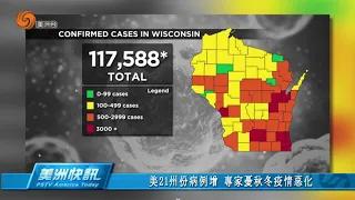 美21州份病例增 專家憂秋冬疫情惡化